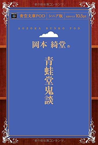 青空文庫で読める!岡本綺堂のおすすめ名作怪談5作品