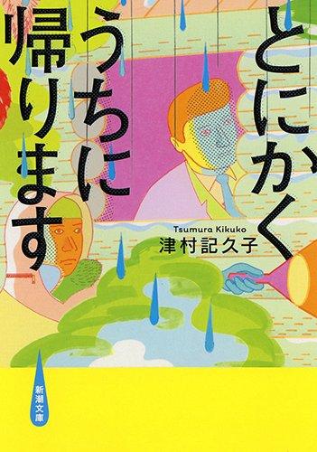 津村記久子のおすすめ小説5選!芥川賞作家を文庫本で!