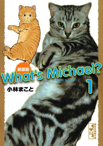 猫あるある漫画、ゆるい日常おすすめ5選!