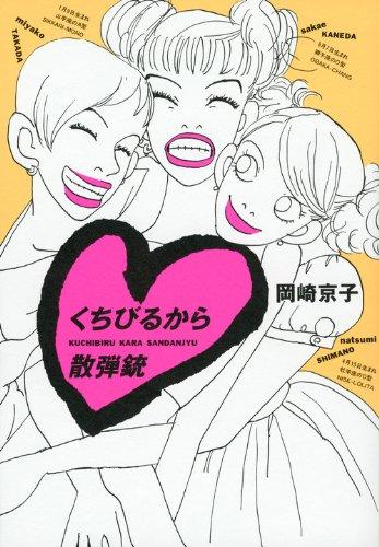 『ヘルタースケルター』作者岡崎京子のおすすめ作品ランキングトップ5!