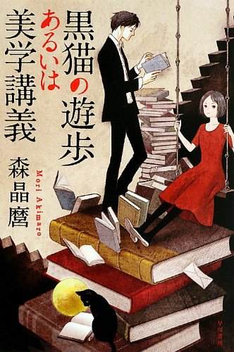 森晶麿おすすめ文庫本ランキングベスト5!アガサ・クリスティー賞受賞!