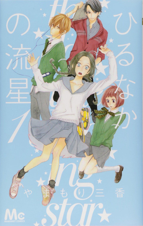 実写化『ひるなかの流星』原作者やまもり三香のおすすめ胸キュン漫画4選!