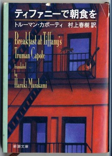 トルーマン・カポーティのおすすめ作品5選!『ティファニーで朝食を』他