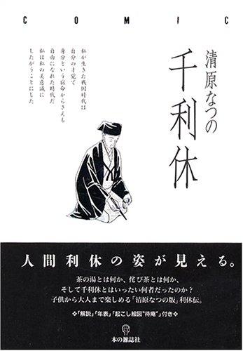 千利休という人物と茶の湯について学べるおすすめの本5選!