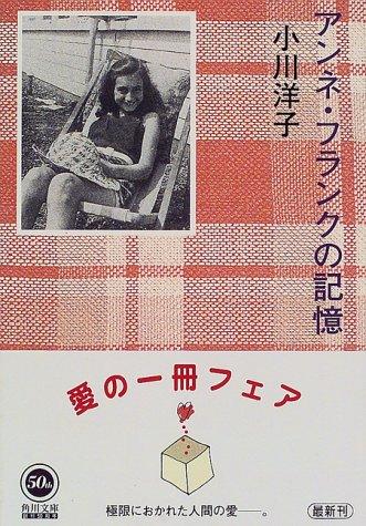 アンネ・フランクの心を辿る本4選。大人になった今だからこそ読みたい。