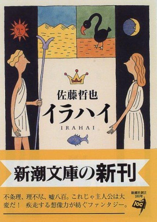 日本のファンタジー小説おすすめ10選!難易度別に紹介!