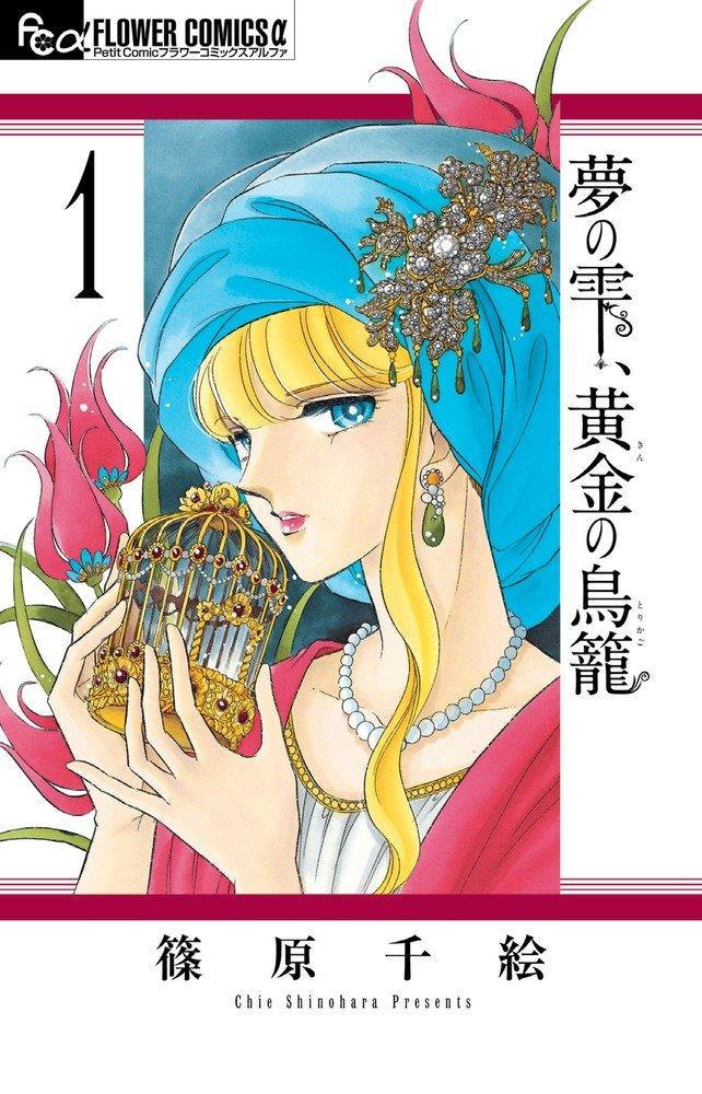 『夢の雫、黄金の鳥籠』作者篠原千絵のおすすめ漫画ランキングベスト5!