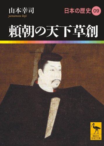 源頼朝に関する本5選。征夷大将軍となり鎌倉幕府を開いた男