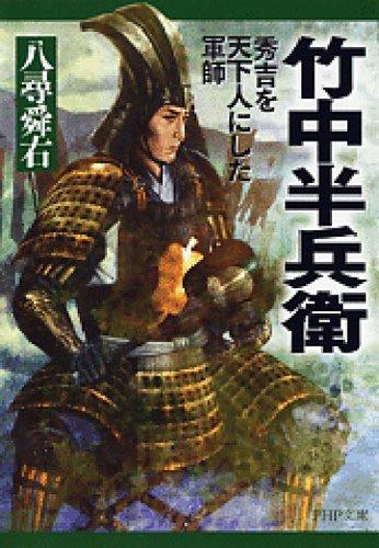 竹中半兵衛のおすすめ本4冊。秀吉の両兵衛、黒田官兵衛と併せて読む