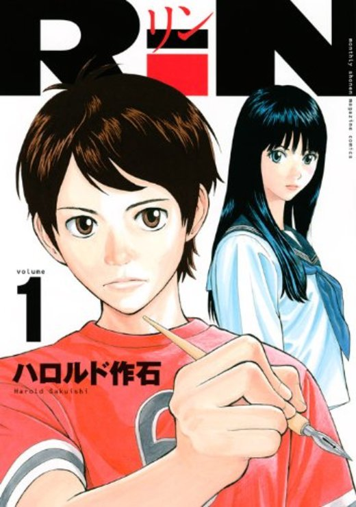 ハロルド作石のおすすめ漫画5作品!漫画家漫画『RiN』で大人気!