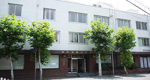 神戸情報大學院大學