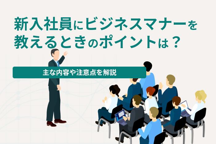 新入社員にビジネスマナーを教えるときの3つのポイントと注意點