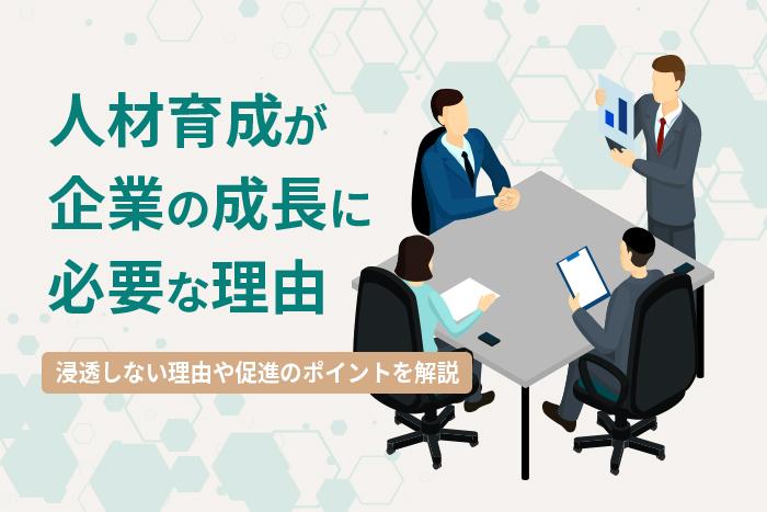 人材育成が企業の成長に必要な5つの理由|自発的な學びの環境を整える方法とは