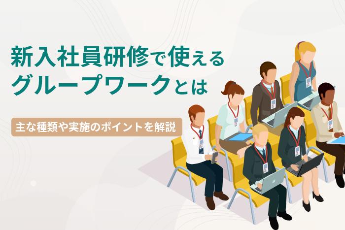 新入社員研修でおすすめのグループワーク4種類とポイントを解説