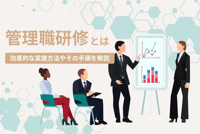 管理職研修の內容や実施ポイントを徹底解説