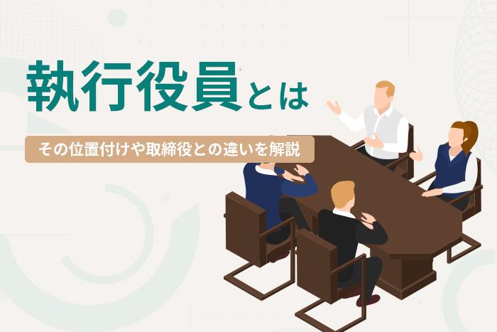 執行役員とは?取締役との違いや執行役員制度のメリット?デメリットを紹介