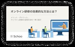 オンライン研修の効果的な方法とは?