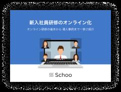 【新入社員向け】オンライン研修の活用方法