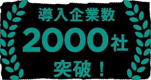 導入企業數2000社突破!