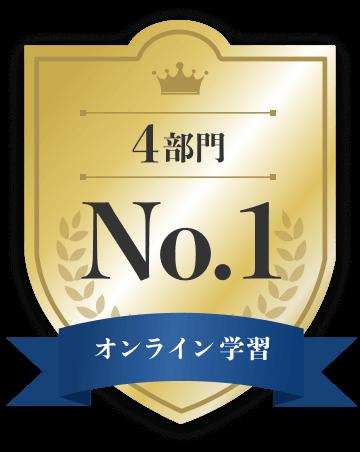 オンライン學習 4部門 No.1