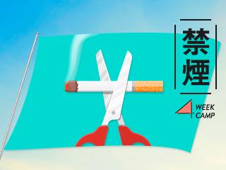 意志が弱い人の禁煙術 -ライトやマイルドも健康に悪い-