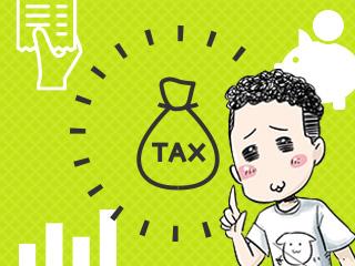 「1日でできる確定申告」フリーランスのための稅金のハナシ