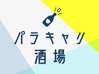 パラキャリ酒場 in Schoo (ノセレーナ先生、奧村先生、タカタ先生)【2019年1月】