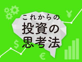 これからの投資の思考法「具體的思考法から世界経済の動きまで一気に學ぶ」