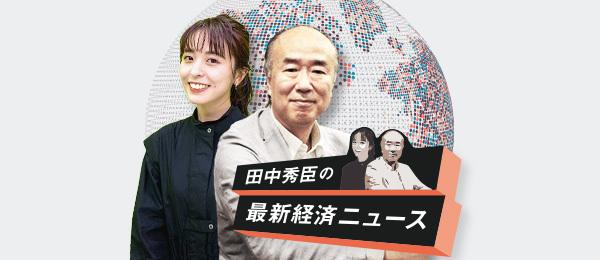 田中秀臣の最新経済ニュース(2018年9月號)