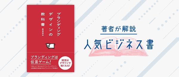 『ブランディングデザインの教科書』を西澤明洋さんが解説