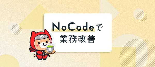 明日から使える「ノーコード」のはじめ方