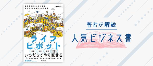 いつだってやり直せる「人生100年時代の転身術」ライフピボットを黒田悠介さんが解説