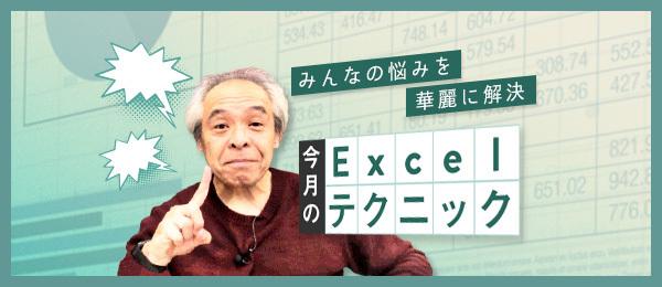 田中亨先生が教える「今月のExcelテクニック」(2021年5月)