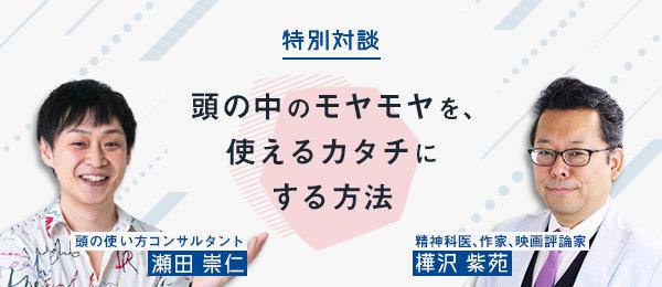 「頭の中のモヤモヤを、使えるカタチにする方法」を樺沢紫苑さん、瀬田崇仁さんが解説