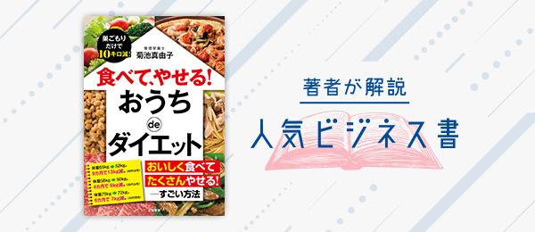 「おいしく食べてやせるダイエット法」を菊池真由子さんが解説