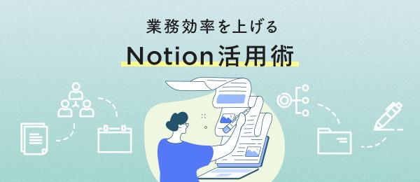 業務効率を上げるNotion活用術~基本編