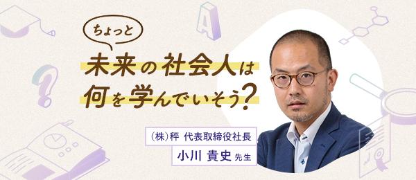 未來の社會人は、情報銀行でサービスを作るために「社會とIT」を學んでいそう by 小川 貴史