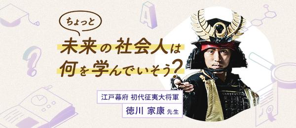 予測なぞできぬ、今宵はおぬしらと未來を描きたいのじゃ by 徳川 家康