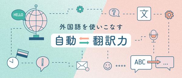 英語は「習得」から「自動翻訳」の時代へ
