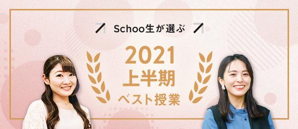 2021年上半期 スクー生が選ぶベスト授業から「學び」を振り返ろう