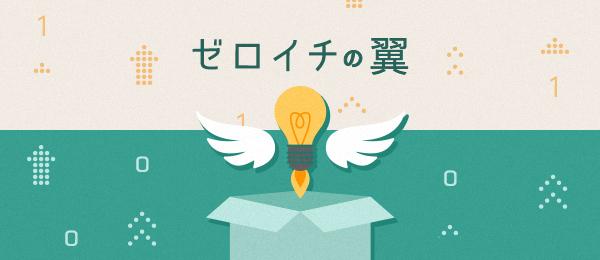 マルチクリエイターのTom-H@ckさんから「ゼロイチ発想法」を學ぶ