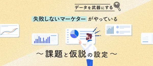 失敗しないマーケターがやっているデータ分析?課題と仮説の設定?