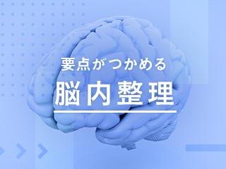 要點がつかめる人の「脳內整理」