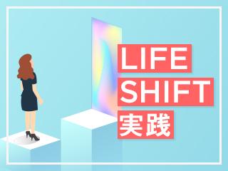 LIFE SHIFT実踐者から聞く「大企業の複業の実態」