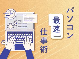 パソコン最速仕事術——ショートカットキーによる超時短術