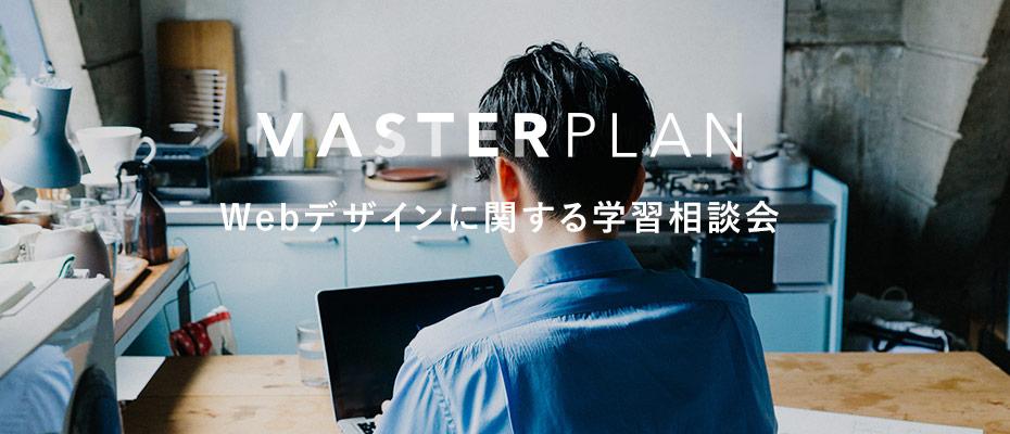 Webデザイン/WordPressの習得を目指す方へ 無料の学習相談会を渋谷にて開催>