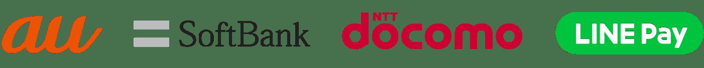 「au」「SoftBank」「NTT DOCOMO」「LINE Pay」
