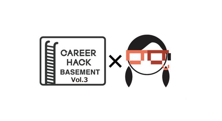 イベント告知【Geek Girlsのガチでリアルな悩みと本音】CAREER HACK BASEMENT