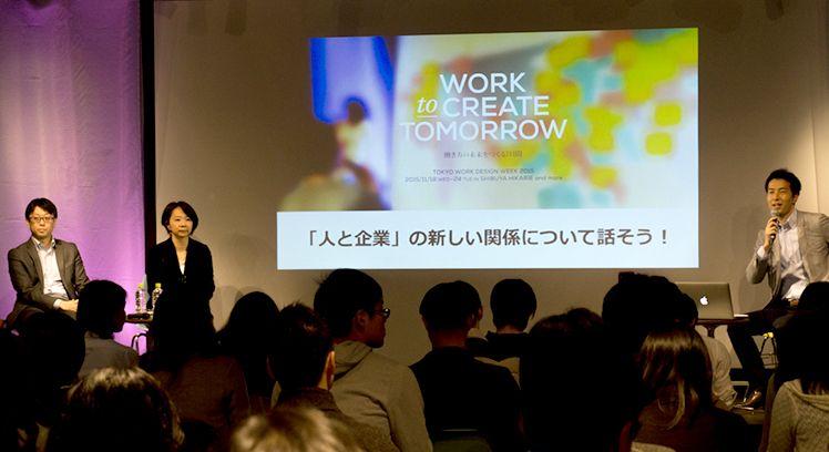 東京糸井重里事務所が「おもつらい仕事」を重視する理由|TWDW2015