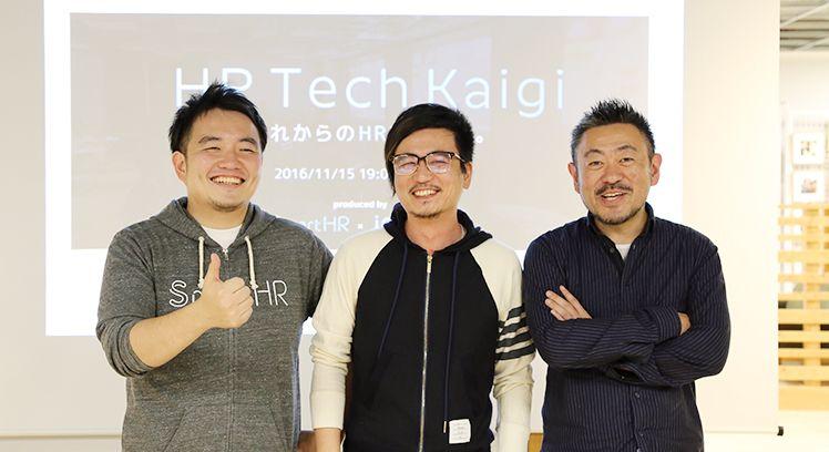 SmartHR×Talentioと考えるHR Techの未来|HR部門だけではなく、全従業員を幸せに